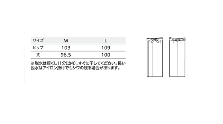 BS-42202 和風スカート サイズ表