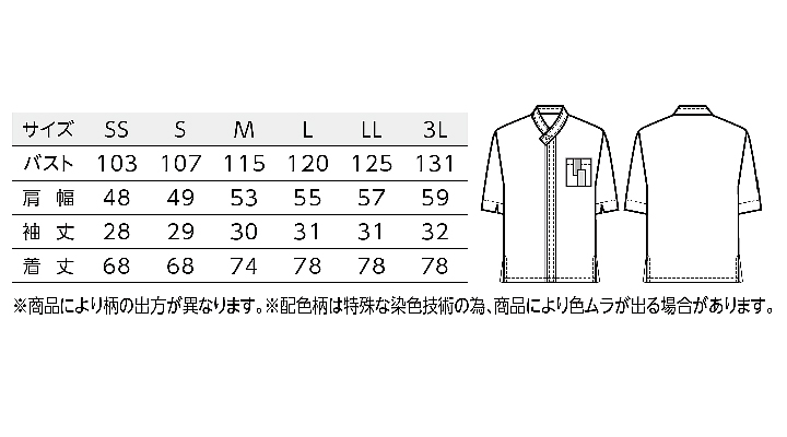 BS-43305 和風シャツ サイズ表