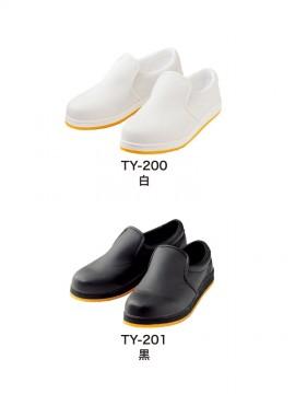 TY200 厨房シューズ(男女兼用) カラー一覧