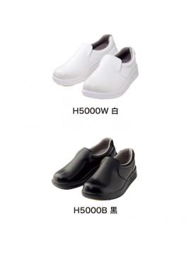 H-5000 厨房シューズ(男女兼用) カラー一覧
