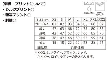 CB-5942 6.2オンス プレミアム Tシャツ サイズ