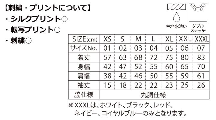 6.2oz プレミアムTシャツ(男女兼用)サイズ