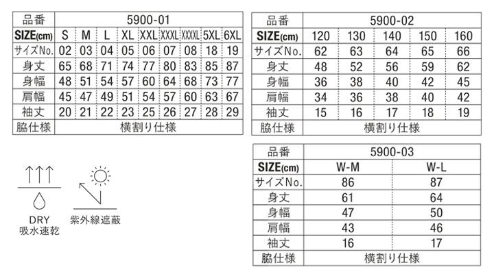 CB-5900_size.jpg