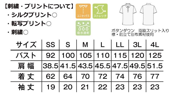 BM-FB4524U アロハポロシャツ(ヤシ花柄) サイズ表