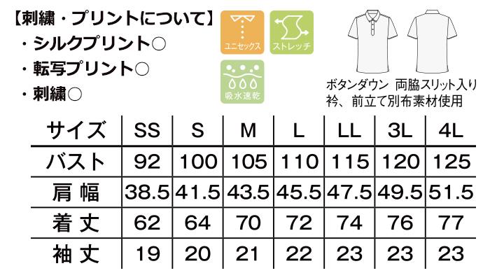 BM-FB4525U アロハポロシャツ(リーフ柄) サイズ表