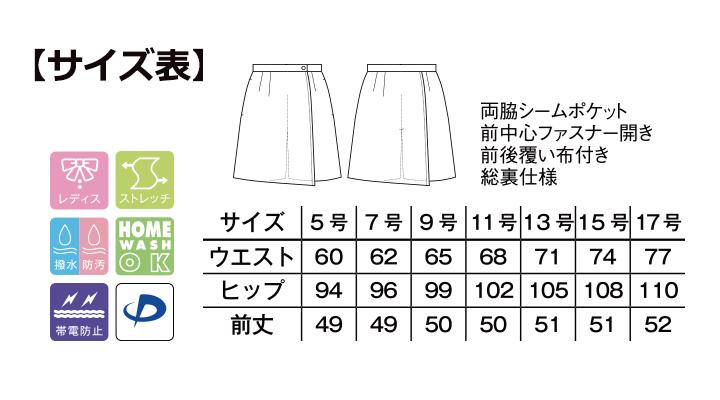 FC3000L ラップキュロット(無地)サイズ表