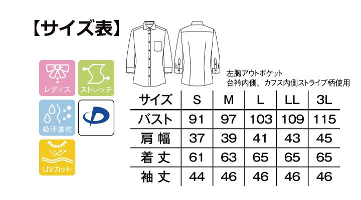 FB4020L 吸汗速乾ニット七分袖ブラウス サイズ表