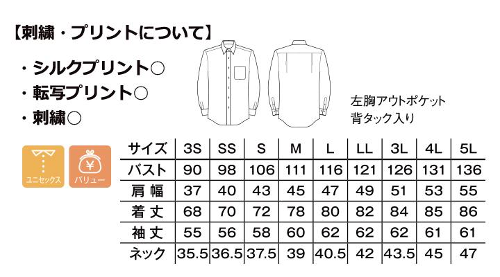 BM-FB4526U ブロードレギュラーカラー長袖シャツ サイズ表