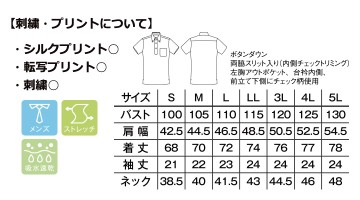 BM-FB5023M 吸水速乾メンズポロシャツ(チェック) サイズ表