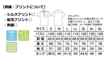 BM-FB5025M 吸水速乾メンズポロシャツ(花柄B) サイズ表