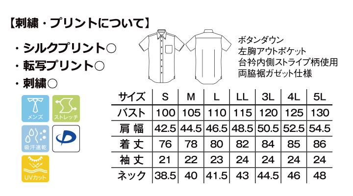 BM-FB5027M メンズ吸汗速乾ニット半袖シャツ トップス サイズ表
