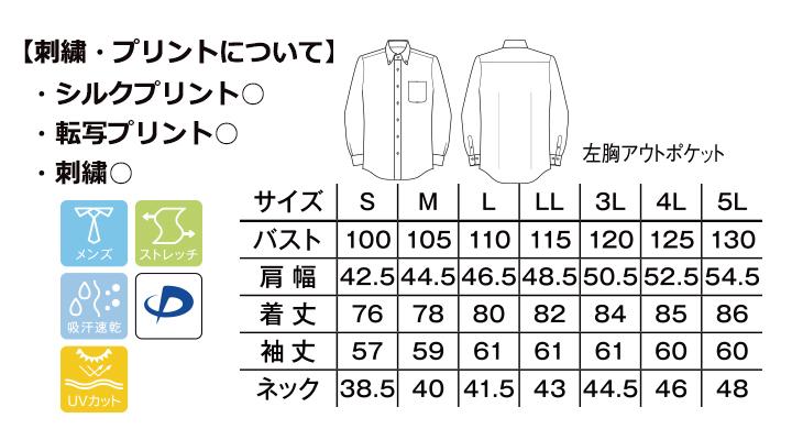 メンズニット吸汗速乾長袖シャツ サイズ表