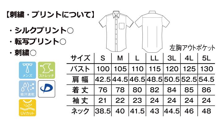 BM-FB5029M メンズニット吸汗速乾半袖シャツ トップス サイズ表