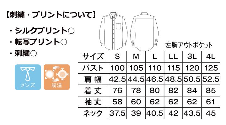 BM-FB5030M メンズストライプ調温長袖シャツ トップス サイズ表