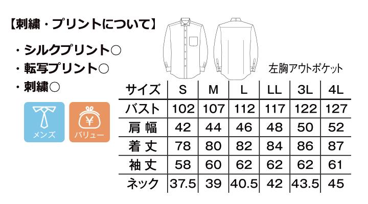 BM-FB5032M メンズウイングカラー長袖シャツ サイズ表