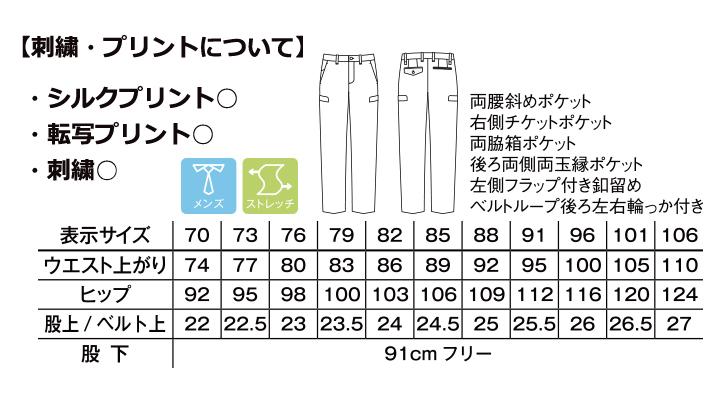 BM-FP6005M メンズストレッチカラーチノ サイズ表