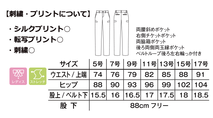 BM-FP6305L レディスストレッチカラーチノ サイズ表
