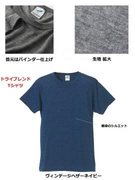 CB-1090 トライブレンド Tシャツ 詳細