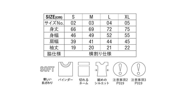 CB-1090 トライブレンド Tシャツ サイズ表