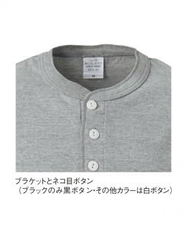 CB-5004 5.6オンス ヘンリーネック Tシャツ 詳細