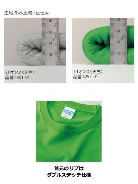 オーセンティック スーパーヘヴィーウェイト7.1oz Tシャツ 詳細
