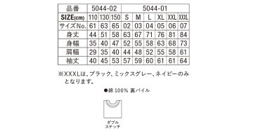 CB-5044 10.0オンス クルーネック スウェット(裏パイル) サイズ