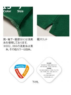 5.3oz ドライカノコ ユーティリティー ポロシャツ(ボタンダウン)(ポケット付)詳細
