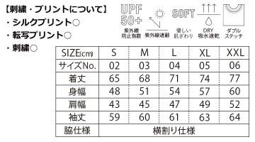 4.7oz ドライシルキータッチロングスリーブTシャツ(ノンブリード)サイズ