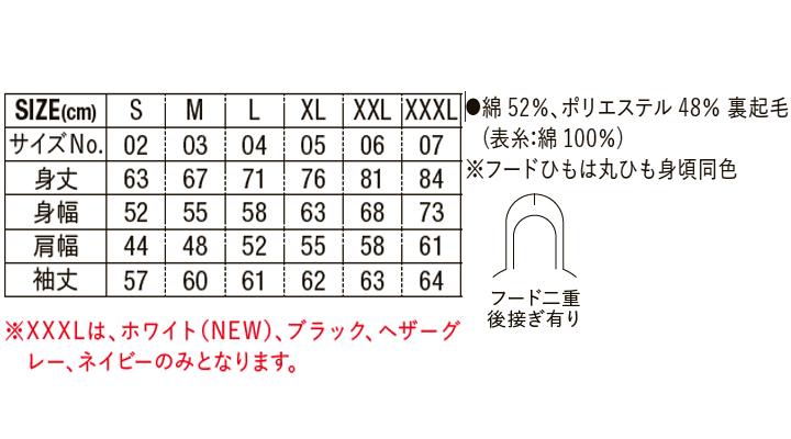CB-5618 10.0オンス T/C スウェット プルオーバー パーカ(裏起毛) サイズ
