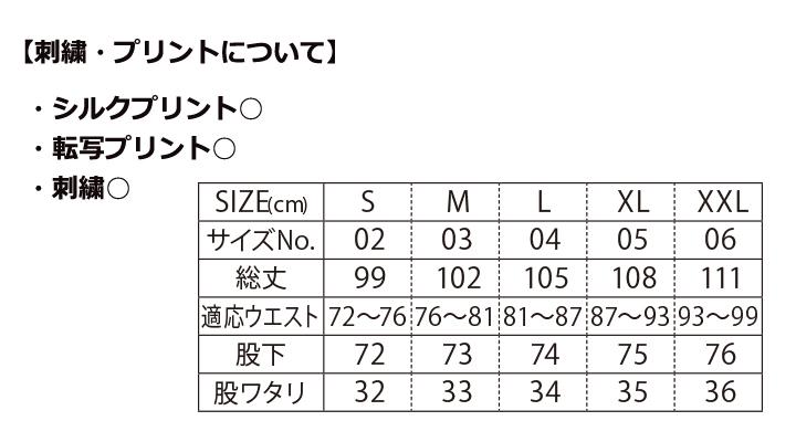 CB-5624 10.0オンス T/C スウェット パンツ(裏起毛) サイズ