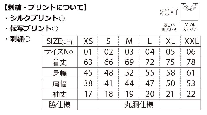 5806_Tshirt_Size.jpg