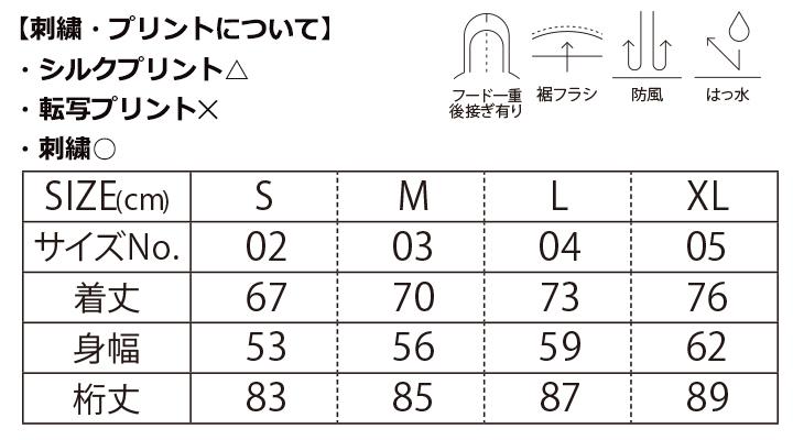 CB-7056 ナイロン スタンド ジャケット(フードイン)(裏地付) サイズ
