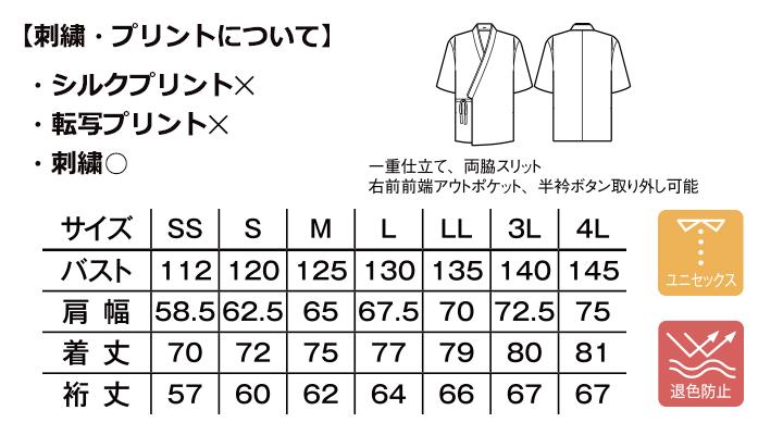 FJ0704U 作務衣(上衣) サイズ表