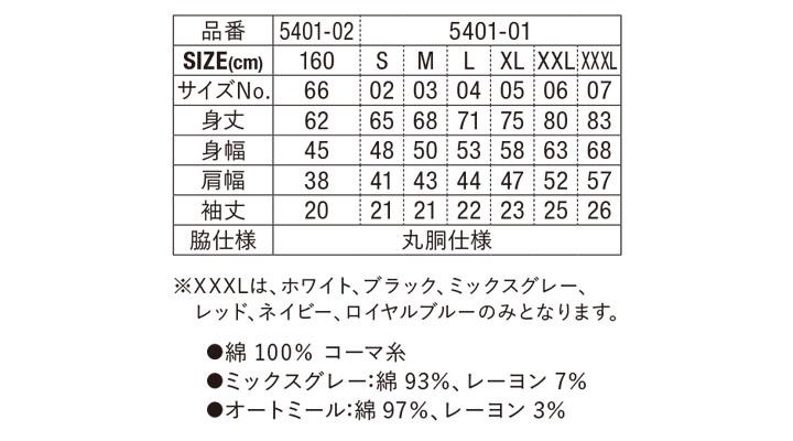 CB-5401 5.0オンス レギュラーフィット Tシャツ サイズ