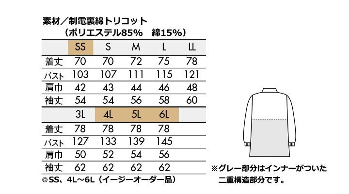 CK8851 ブルゾン(男女兼用・長袖) サイズ一覧