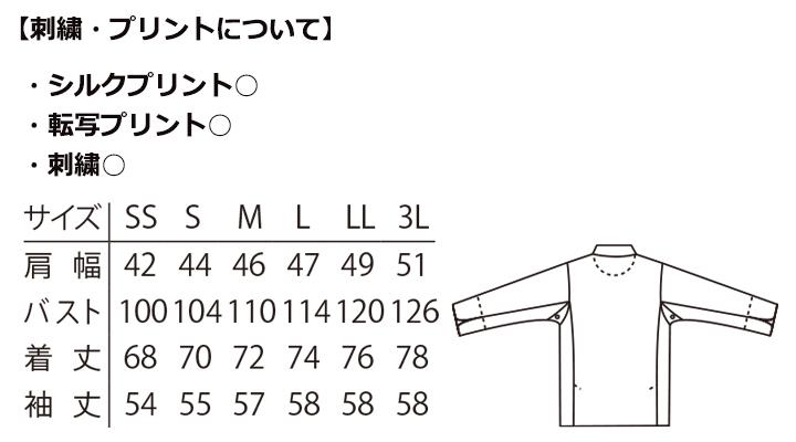 ARB-DN6433 コックコート(男女兼用・長袖) サイズ表
