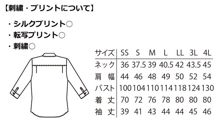 ボタンダウンシャツ(男女兼用・七分袖) サイズ表
