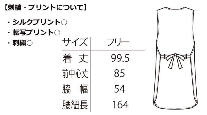 ARB-T7802 エプロン(男女兼用) サイズ表