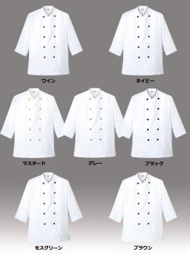 ARB-AS7804 コックシャツ 男女兼用 七分袖 カラー一覧