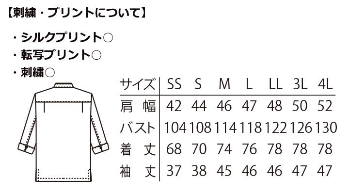 ARB-AS7804 コックシャツ 男女兼用 七分袖 サイズ表