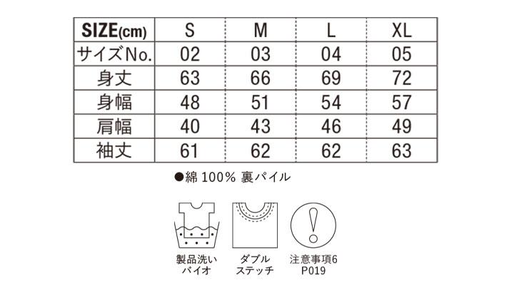 CB-3906 12.2オンス クルーネック デニムスウェット サイズ表