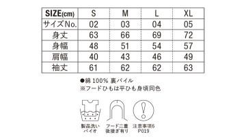 CB-3907 12.2オンス デニムスウェット プルオーバー パーカ サイズ表