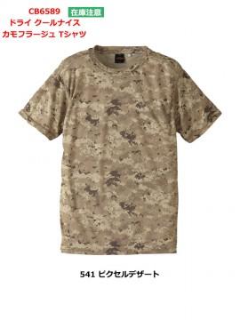 ドライ クールナイス カモフラージュTシャツ 拡大