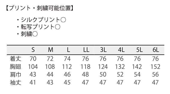 KS66232 コックコート(男女兼用・七分袖) サイズ一覧