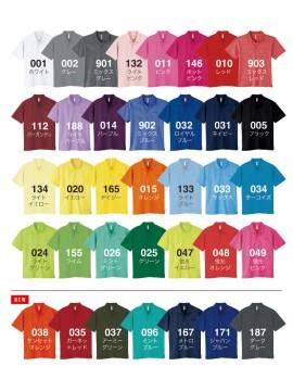 WE-00330-AVP 4.4oz ドライポロシャツ(ポケット付) カラー一覧