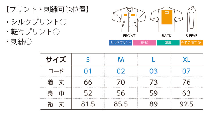 WE-00077-CJ コーチジャケット サイズ表
