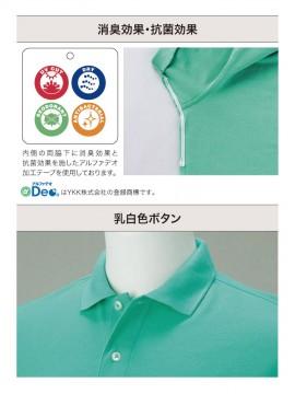 WE-00223-SDP 5.3オンス スタンダードポロシャツ 機能一覧