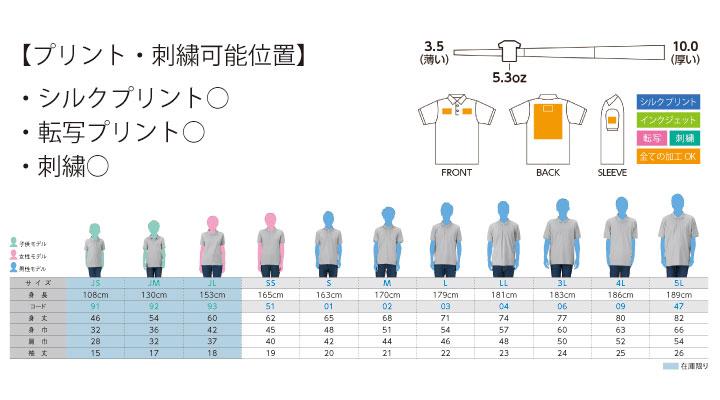 WE-00223-SDP 5.3オンス スタンダードポロシャツ サイズ表