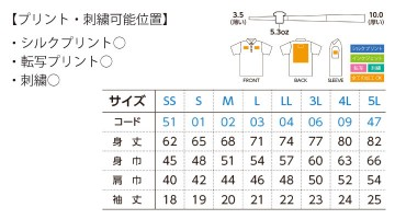 WE-00224-SBN 5.3oz スタンダードB / Dポロシャツ サイズスペック