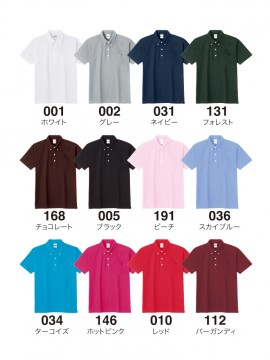WE-00225-SBP 5.3oz スタンダードB / Dポロシャツ(ポケット付) カラー一覧